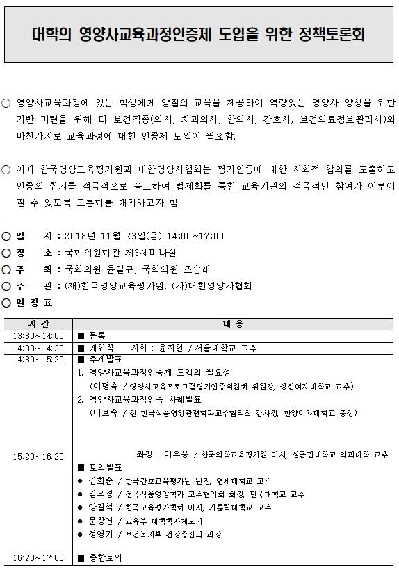 ★20181123_토론회 일정표_영평원 홈페이지 공지.PNG