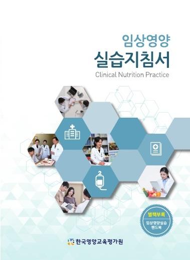 임상영양실습지침서 표지_홈페이지 홍보용.jpg